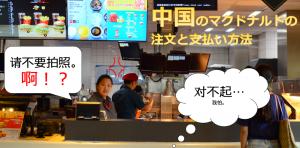 中国のマクドナルドは最先端!?
