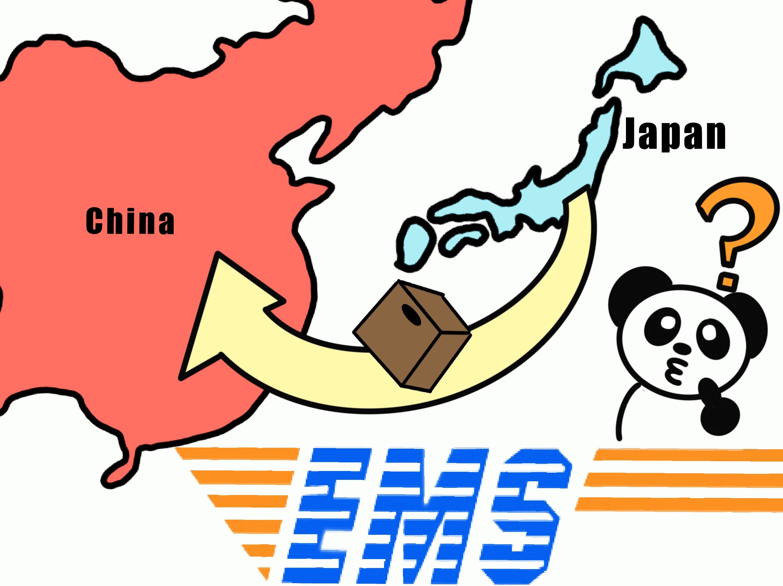 配達 状況 ems EMSの追跡方法!国際交換局から発送された荷物の到着日数は?
